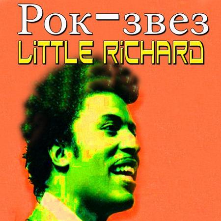 LITTLE RICHARD - The Best Of Little Richard - Keep A Knockin