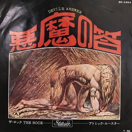 ATOMIC ROOSTER - 71 Death Walks Behind You - Zortam Music