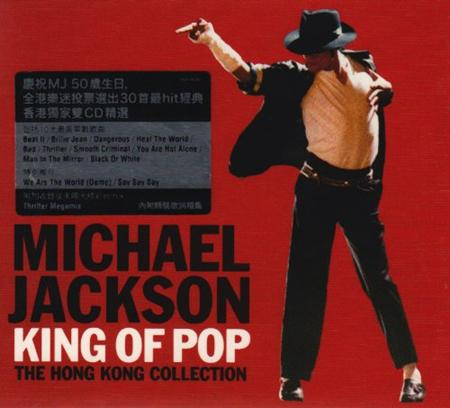 Michael Jackson - King Of Pop: The Hong Kong Collection [Disc 1] - Zortam Music