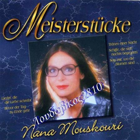 Vicky Leandros - Vicky Leandros - Meisterst�cke - Zortam Music
