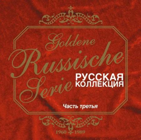 ACDC - Goldene Russische Serie Ausgabe - Zortam Music